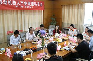 Win-win Cooperation -- Sharing Session of Robot Industry Alliance (Phase II: Suzhou Station)